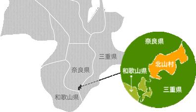 北山村地図