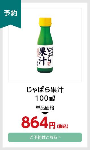 果汁100ml×1本