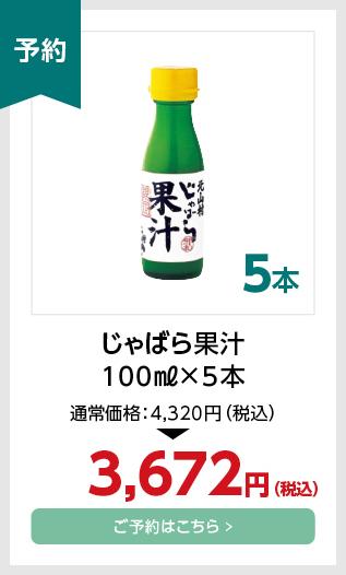 果汁100ml×5本