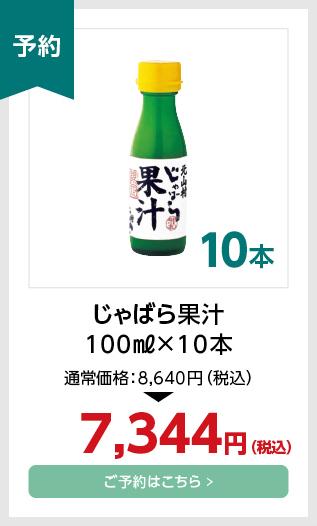 果汁100ml×10本