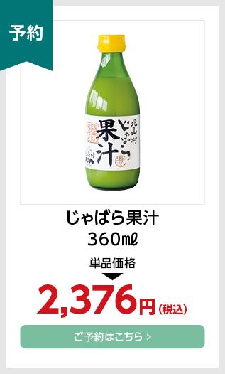 果汁360ml×1本
