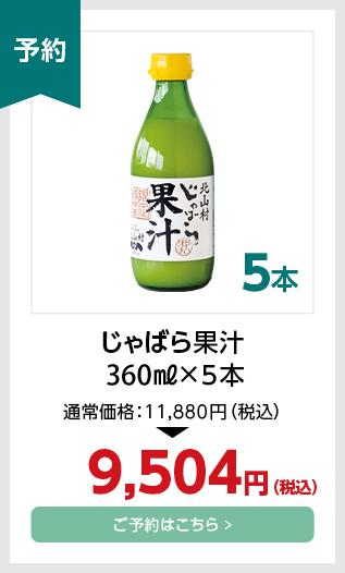 果汁360ml×5本