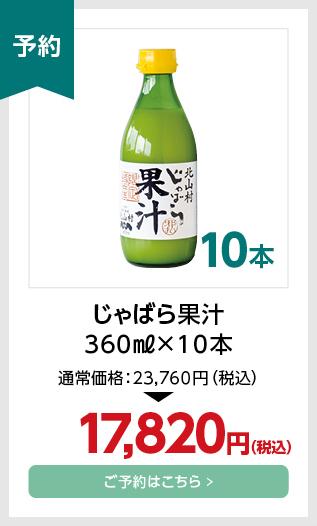 果汁360ml×10本