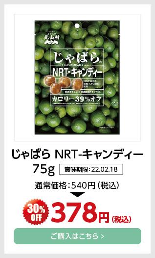 NRT-キャンディー