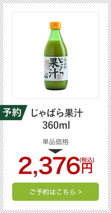 予約 じゃばら果汁360ml