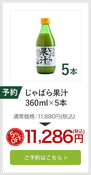 予約 じゃばら果汁360ml×5本
