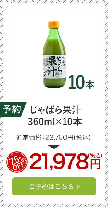 予約 じゃばら果汁360ml×10本
