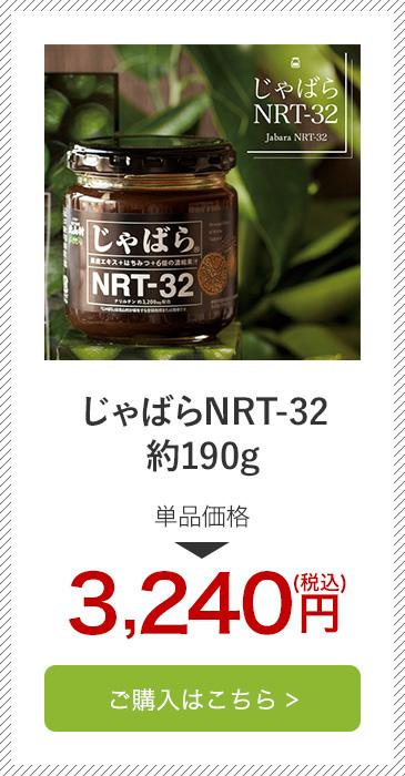 じゃばらNRT-32 約190g