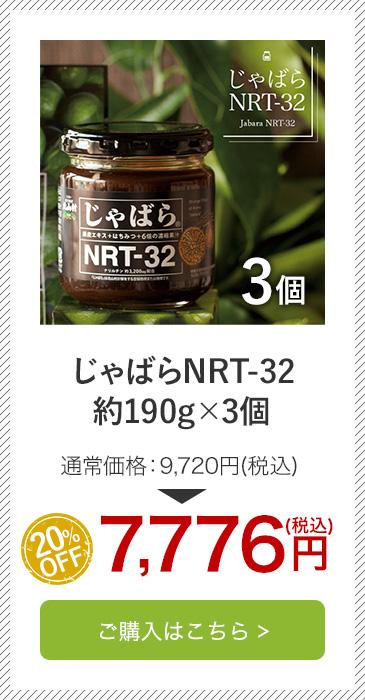 じゃばらNRT-32 約190g×3個