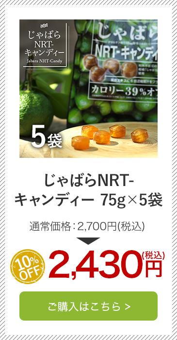じゃばらNRT-キャンディー 75g×5袋