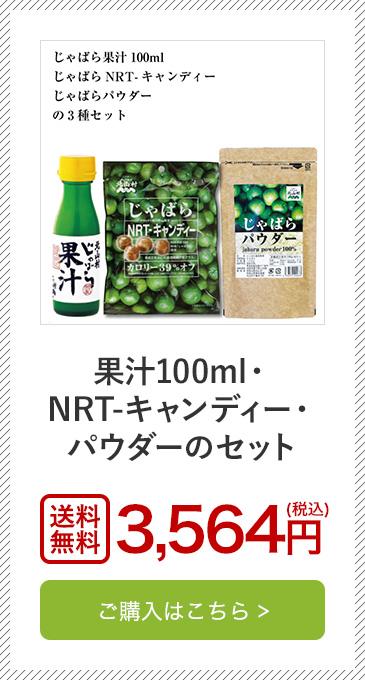 果汁100ml・NRT-キャンディー・パウダーのセット