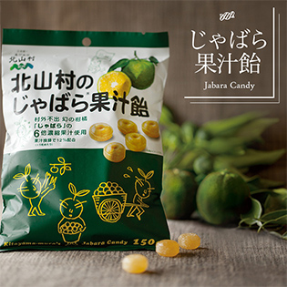 北山村のじゃばら果汁飴